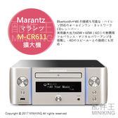 日本代購 空運 馬蘭士 Marantz M-CR611 CD 網路 收音 擴大機 銀色