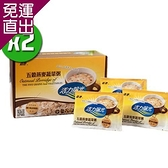 嘉懋 五穀燕麥蔬菜粥x2盒 (20包/盒)【免運直出】