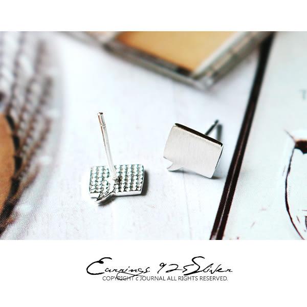 925純銀 對話框設計款 針式耳環_質物日誌Journal