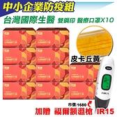 台灣國際生醫 雙鋼印 成人醫療口罩 (皮卡丘黃) 50入X10盒 加贈 福爾額溫度 專品藥局