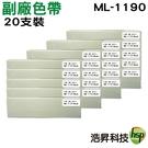 【20支組 ↘2590元】OKI ML-1190 相容色帶
