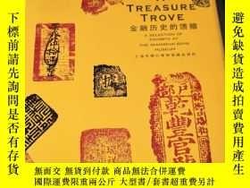二手書博民逛書店罕見金融歷史的饋贈——上海銀行博物館藏品精粹...Y16532