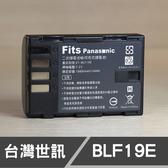 BLF19 BLF-19 台灣世訊 日製電芯 副廠鋰電池 GH3 GH4 GH5 P牌 國祭 (一年保固)