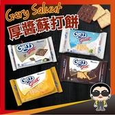 歐文購物 印尼零食 台灣現貨 東南亞餅乾 Gery Saluut 厚醬蘇打餅 椰子 可可 可可椰子 起司 蘇打餅