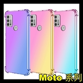 【萌萌噠】Motorola G10 G30 創意簡約款 漸變色透明彩虹 全包四角加厚透明軟殼 手機殼 手機套