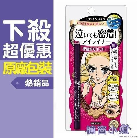 KISS ME 奇士美 花漾美姬 零阻力絲滑濃黑眼線液筆 0.4ML