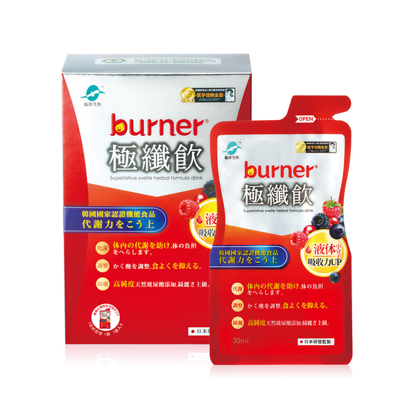 【船井】burner倍熱 極纖飲7日加碼送極纖錠