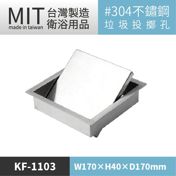 不鏽鋼加蓋方形投紙口 / KF-1103 垃圾桶/投擲孔/投紙孔/紙巾孔/紙巾桶/紙巾桶蓋/投入孔