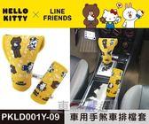 車之嚴選 cars_go 汽車用品【PKLD001Y-09】Hello Kitty+LINE 可愛系列 排檔頭/手煞車護套