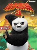 功夫熊貓(3):電影小說(中英雙語)