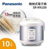【領卷再折】Panasonic 國際牌 10人份 機械式電子鍋 SR-RN189 公司貨