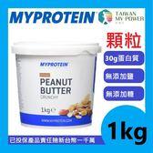 【美顏力】英國 MYPROTEIN 官方代理經銷 無添加花生醬 - 顆粒(1kg/罐)