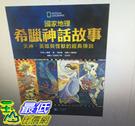 [COSCO代購] 國家地理神話故事套書(一套3冊) _W115149