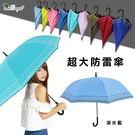 【JOANNE就愛你】142公分超大傘面...
