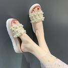 鬆糕拖鞋女外穿厚底2021年夏季新款時尚中跟珍珠增高夏天仙女涼拖 夏季狂歡