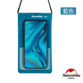 Naturehike 遽然超輕量IPX8深度防水可觸控手機防水袋 藍色