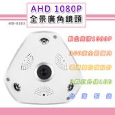 AHD1080P360度全景廣角攝影機魚眼鏡頭1.7mm200萬超高解析(MB-8363)
