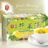 【京工】正宗蔬菜湯(10入)~150g/盒~純素食