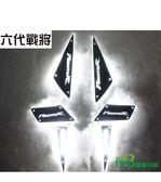 機車兄弟【3D發光踏板 】(六代戰將)專用