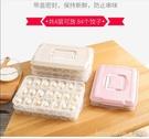 凍餃子盒專用速凍水餃冷凍裝餛飩的冰箱保鮮收納盒分格多層食品級 全館新品85折