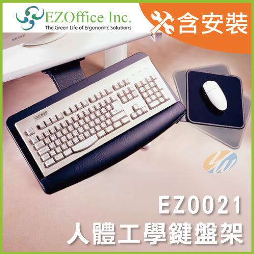 【耀偉】免運@台北含安裝@EZ0021-軌道型盤式人體工學鍵盤架/多功能鍵盤架/人體工學鍵盤架