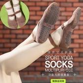 瑜伽鞋 瑜伽服襪子防滑女瑜珈鞋普拉提運動健身軟底舞蹈訓練夏季瑜珈