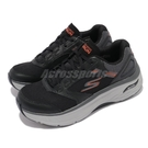 Skechers 慢跑鞋 Max Cushioning Arch Fit Rugged Man 男鞋 黑 灰 運動鞋【ACS】 220198BKGY