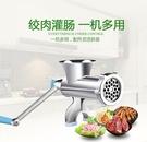 灌腸機家用手動絞肉機手搖自制灌香腸機臘腸機工具罐裝香腸的機器MSB『潮流世家』