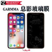 GARMMA Hello Kitty 息影鋼化玻璃膜 45週年限定版 iPhone ixs max ixr ix 玻璃貼 螢幕貼 保護貼