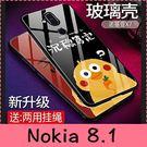 【萌萌噠】諾基亞 Nokia 8.1 網紅創意搞怪趣味卡通保護殼 全包軟邊 鋼化玻璃背板手機殼 掛繩
