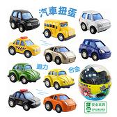 城市迷你合金迴力小汽車扭蛋 不挑款 合金車 小汽車 玩具