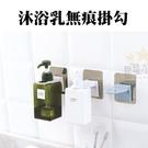 沐浴乳無痕掛勾 吸壁免釘無痕沐浴乳洗髮乳置物架 大小瓶口通用 浴室用品