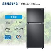 (基本安裝+24期0利率) SAMSUNG 三星 500公升 雙循環雙門電冰箱 RT18M6219SG