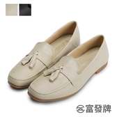 【富發牌】優雅小流蘇低跟樂福鞋-黑/杏 1BA115