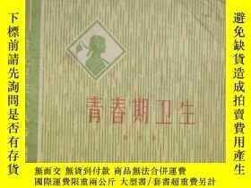 二手書博民逛書店罕見講究衛生小叢書《青春期衛生》Y1351 謝柏樟 北京出版社