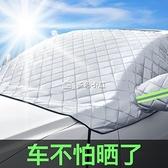 汽車防曬罩汽車前擋風玻璃車衣車罩防曬防雨隔熱加厚半罩車套子遮陽外罩 多色小屋