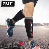 兩隻裝護小腿運動騎行跑步護具