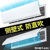 中央空調擋風板防直吹防風罩遮風板出風口風管機冷暖氣導風板通用 ATF「青木鋪子」