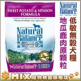 ◆MIX米克斯◆美國NB.Natural Balance地瓜鹿肉全犬低敏配方【4.5磅】