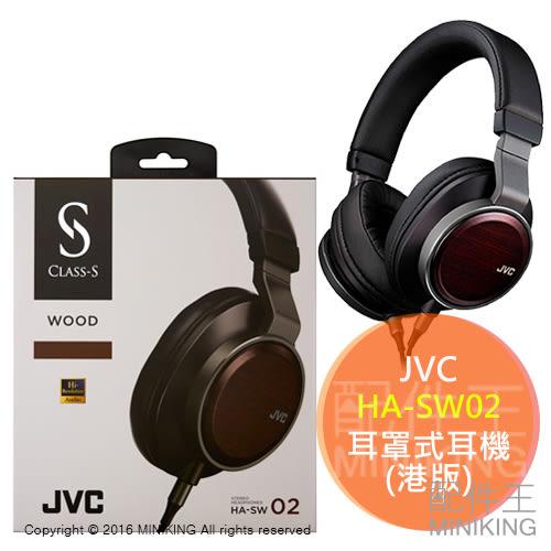 【配件王】港版 JVC HA-SW02 耳罩式耳機 立體聲 木質振膜