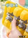 製冰模具 硅膠制冰盒帶蓋自制冰格食用冰球大小家用速凍器冰箱做凍冰塊模具 榮耀 上新
