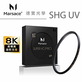 Marsace 馬小路 SHG 67mm UV 保護鏡 拔水抗油汙 高穿透高精度頂級濾鏡 送ZEISS光學專用濕式拭鏡紙 德寶