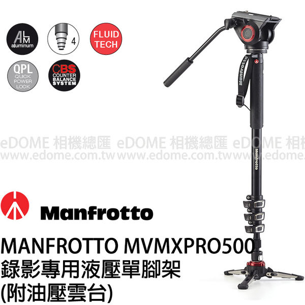 MANFROTTO 曼富圖 MVMXPRO500 附雲台 錄影專用液壓單腳架 (24期0利率 免運 正成貿易公司貨) MVM500A 改款