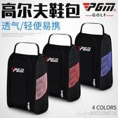 高爾夫用品包-PGM  高爾夫鞋包  透氣 輕便 高爾夫球包 四色可選 容量大 糖糖日繫