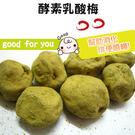 【加購】團購熱銷 酵素乳酸梅 (300g)
