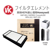 VIC 高效HEPA濾芯 適用Honeywell HAP-801 HAP-802 Console160 HPA-162 HHT-155 - 2入