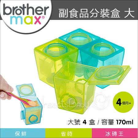 ✿蟲寶寶✿【英國BrotherMax 】好物推薦~耐高溫、好清洗、不含雙酚A 寶寶副食品分裝盒 大170ml*4入