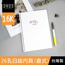 珠友 BC-60305 2022年16K26孔年度日誌內頁/傳統工商手帳/手帳行事曆(直式週誌)-補充內頁