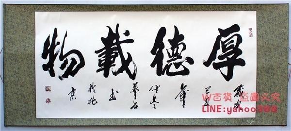 厚德載物 夢石真跡 字畫名人書房客廳辦公室裝飾掛畫 已裝裱卷軸
