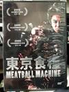 挖寶二手片-P01-079-正版DVD-日片【東京食種】高橋一生(直購價)